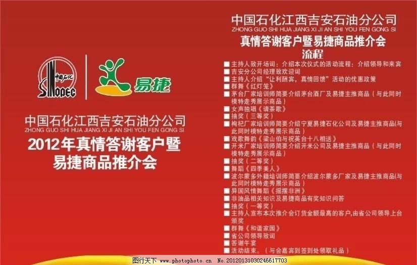 流程 中石化 易捷 dm宣传单 广告设计 矢量 cdr
