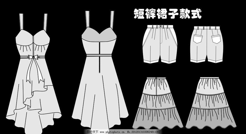短裤裙子设计 短裤 裙子 款式设计 服装设计 矢量素材 广告设计 矢量