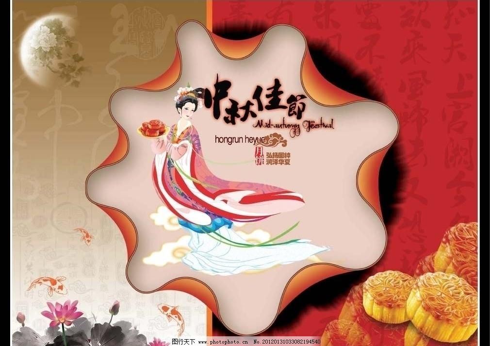 包装 包装设计 嫦娥 古代美女 广告设计模板 荷花 金鱼 中秋月饼包装2