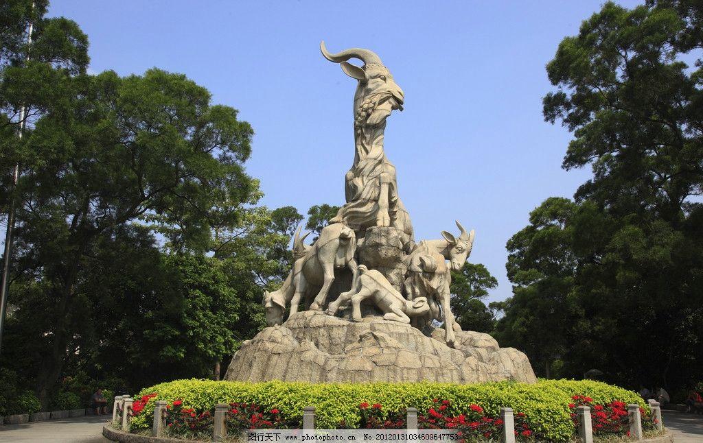 广州五羊 广州五羊雕塑 特色 风光 景色 建筑 越秀公园 建筑园林