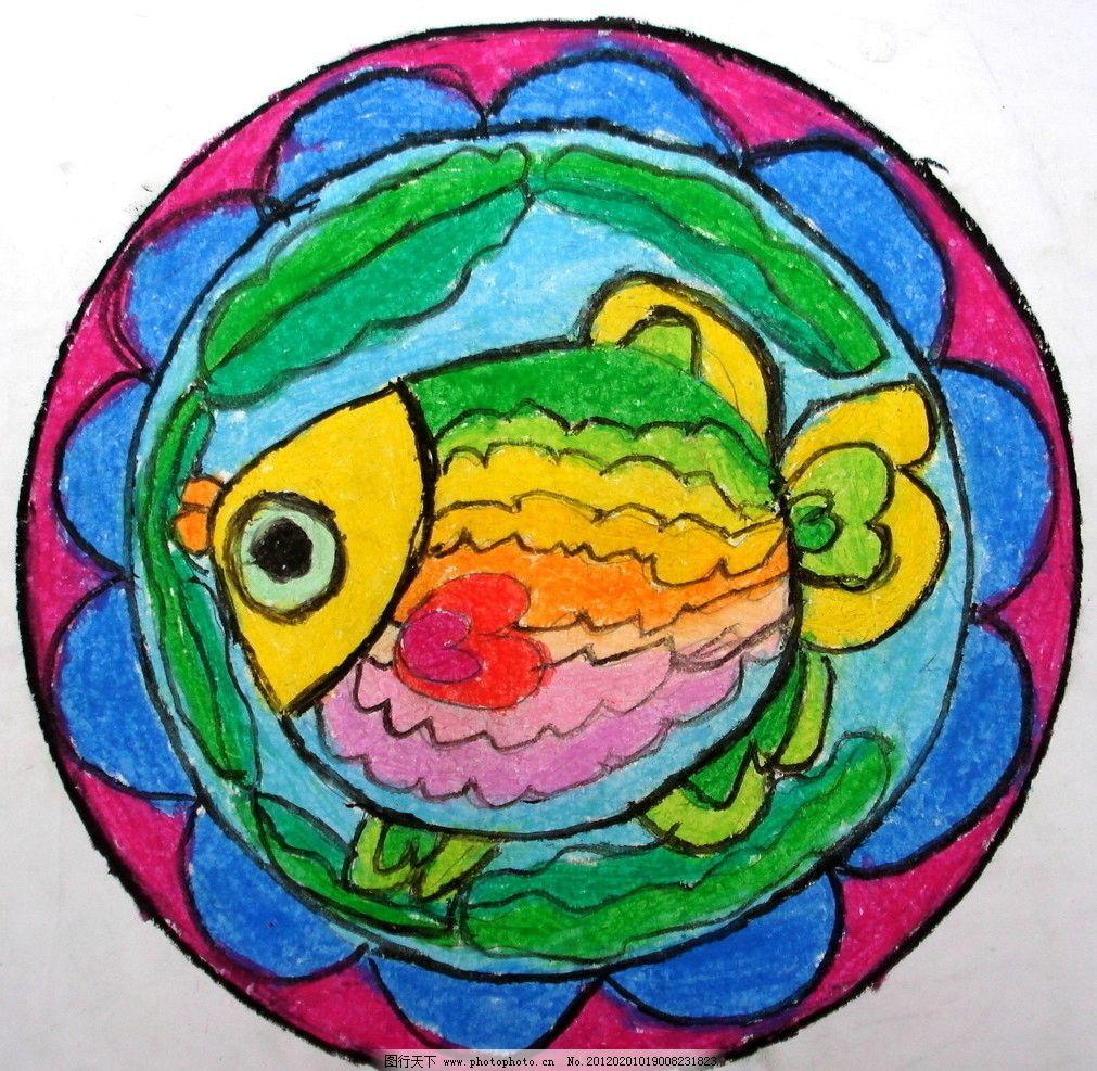 五彩鱼盘 儿童画鱼 鱼 五彩鱼 花纹鱼 绘画 绘画书法 文化艺术 设计