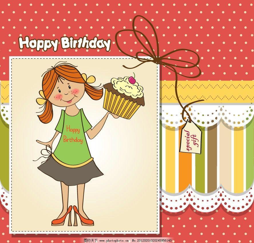 可爱 女孩 蛋糕 生日 蝴蝶结 手绘 线条 圆点 卡通 花纹 边框 时尚