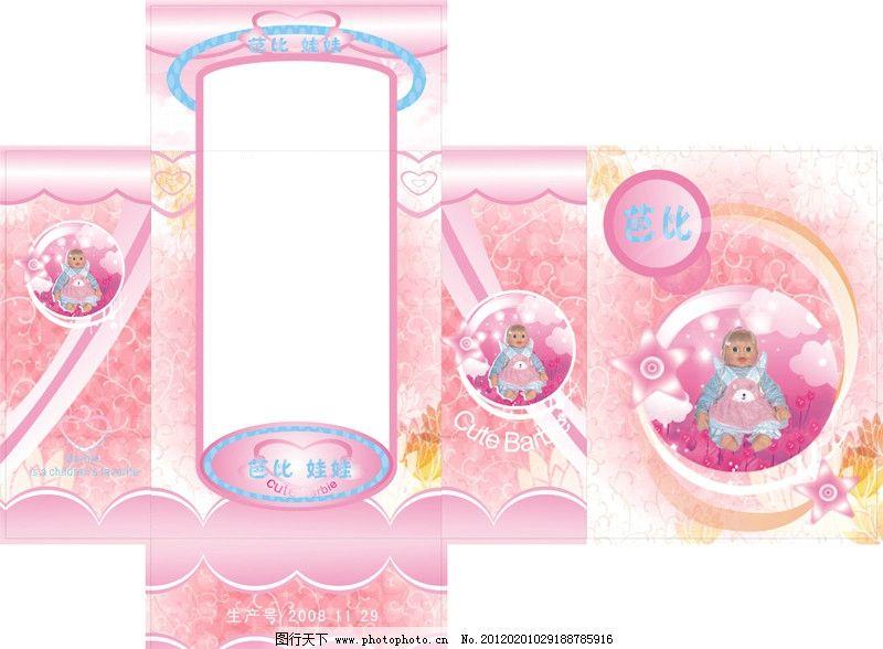 娃娃包装盒 平面展开图 可爱 包装设计 玩具 花纹 广告设计 矢量