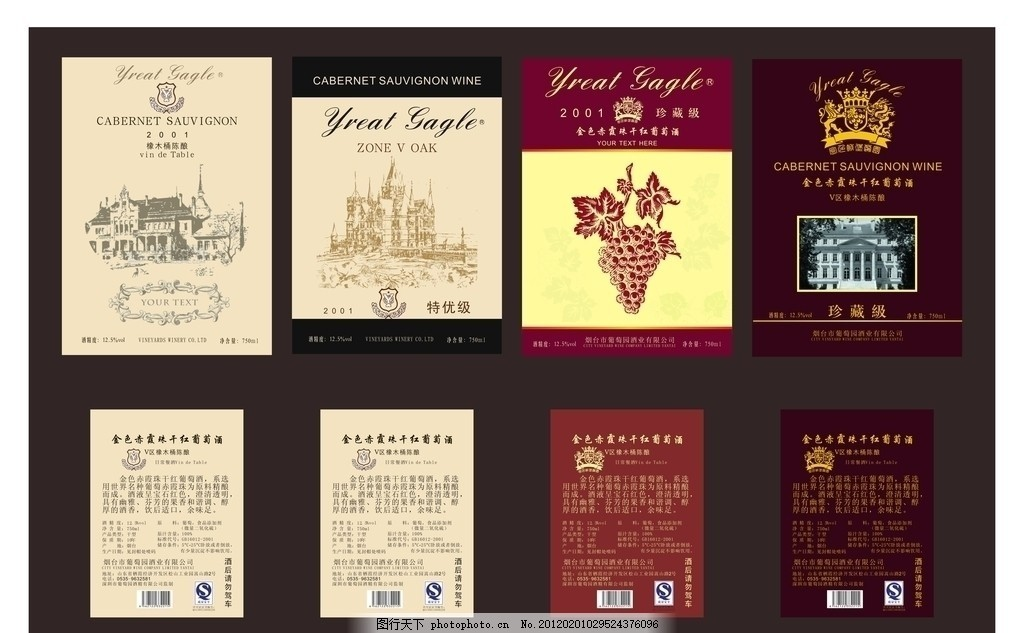 红酒标签 葡萄酒 标志 包装设计 标签设计 贴标 橡木桶 红酒包装