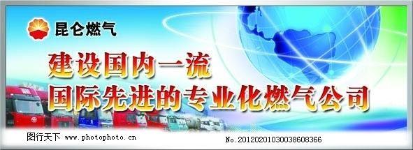 燃气公司宣传理念 地球 曲线 车队 蓝色渐变背景 绿地 广告设计模板