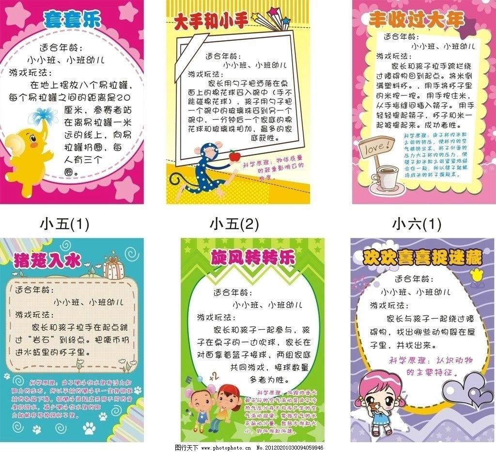 设计图库 广告设计 海报设计  小班游戏 游戏海报 海报 儿童 幼儿园