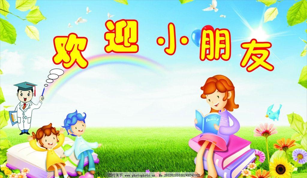 幼儿园 新学期开学 展板模板 广告设计 矢量 cdr