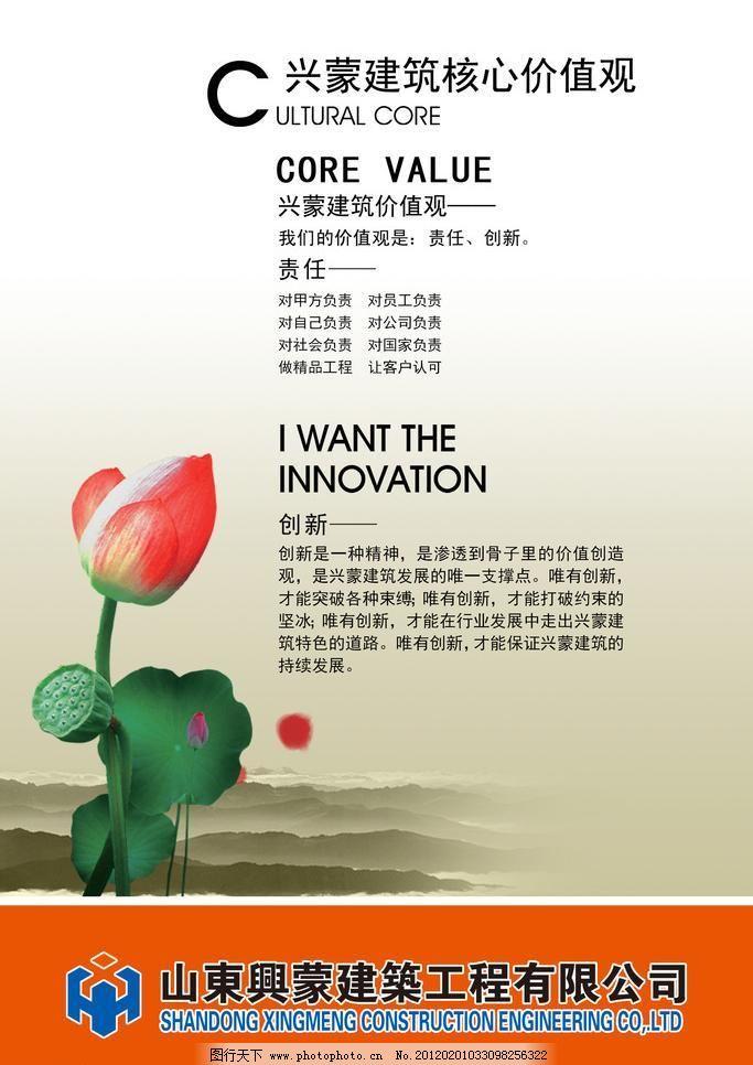 兴蒙建筑核心价值观 广告设计模板 荷花 荷叶 企业文化 源文件