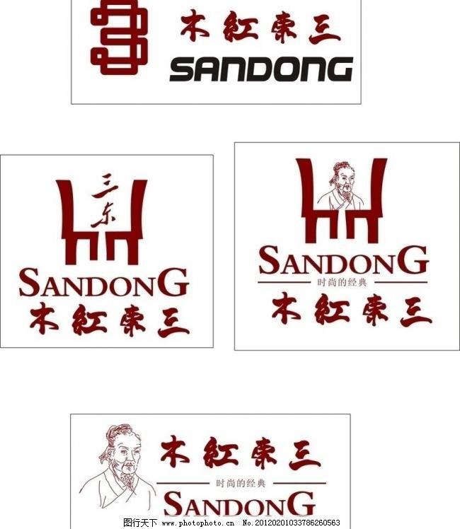 三东红木logo设计图片