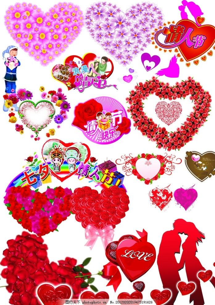 心形 心形图案 心形素材 心形花边 心形花纹 心形玫瑰 情人节 浪漫