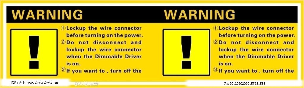 电源警示标签