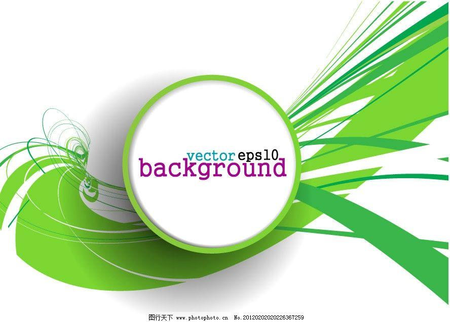 绿色动感线条梦幻背景 动感 线条 圈圈 圆圈 弯曲 绿色 交错 叠加