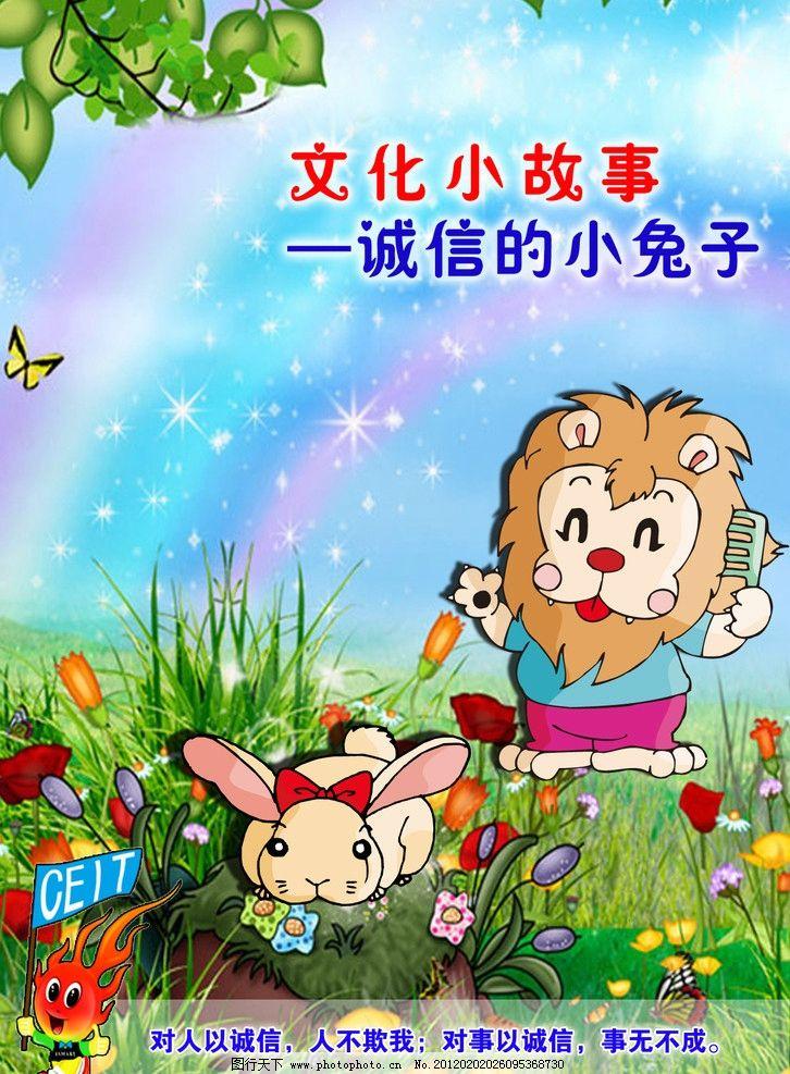 小兔子跟狮子 小兔子 狮子 深林 小精灵 彩虹 可爱的小兔子 可爱兔子