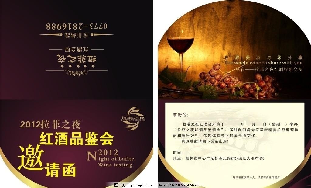 邀请函 请帖 欧式 紫色 酒杯 拉菲之夜 葡萄 红酒 请柬 酒会