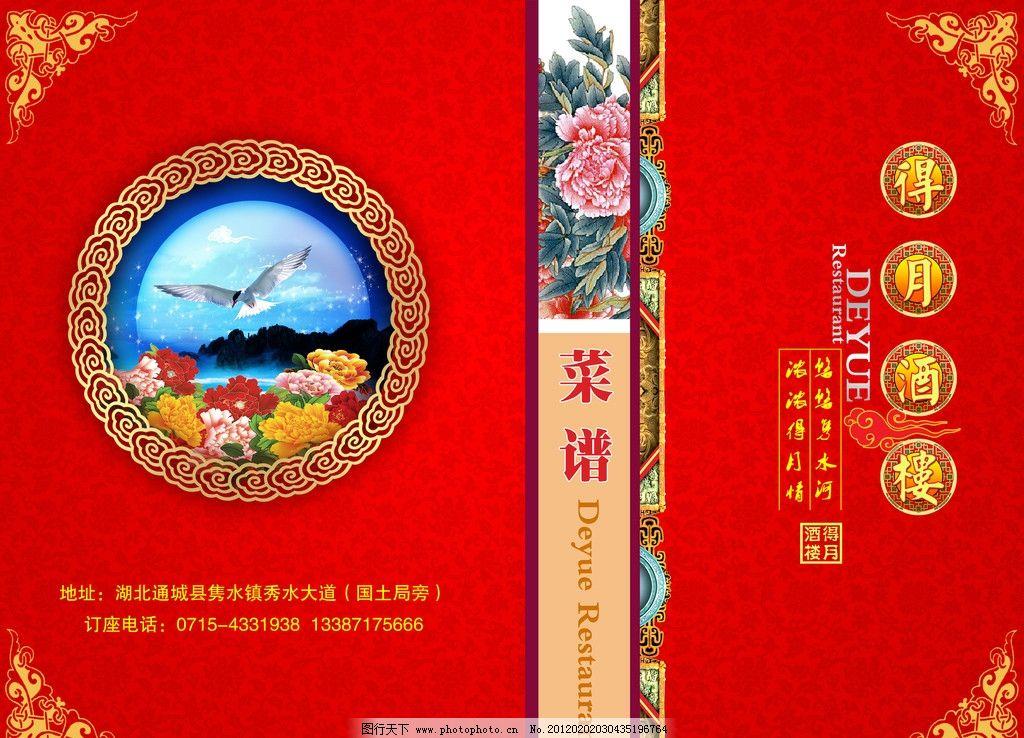 菜谱 古典花边 酒楼 花 祥云 菜单菜谱 广告设计模板 源文件 300dpi