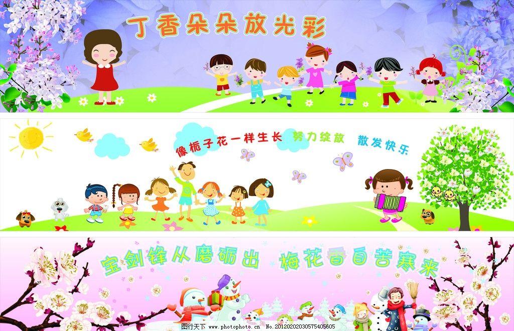 儿童卡通形象墙 儿童 幼儿园 卡通 雪人 梅花 丁香 栀子花 小狗 小鸟