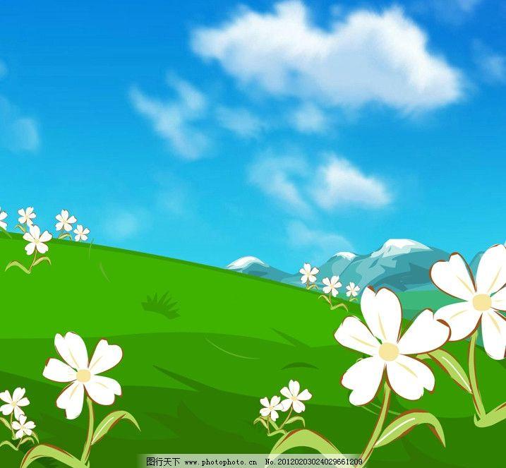 風景 草地 矢量風景 鮮花 野花 雛菊 藍天 白云 自然風景