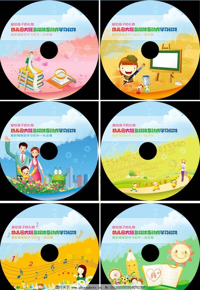 幼儿光盘包装 光盘封面 卡通 可爱 儿童节 彩虹 蓝天 草地 广告设计