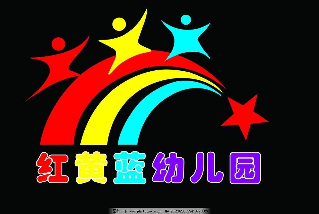 幼儿园标志 红黄蓝 卡通小孩 彩虹 星星 标志设计 广告设计模板