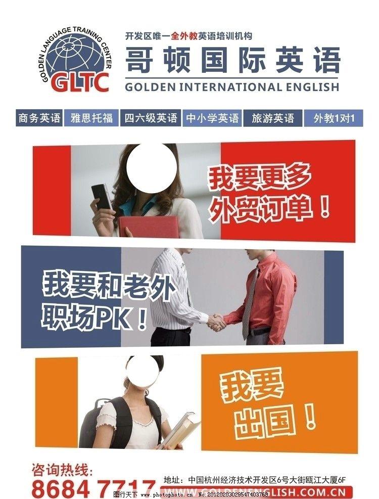 英語海報 廣告設計 海報設計 晚會背景 噴繪 展板 編排設計 海報 英語