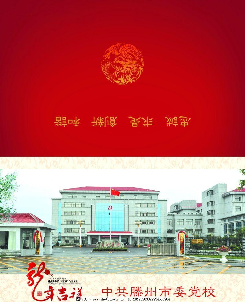 党校�z+�y�ވz�h�h�{�_贺卡 党校 龙年 邀请函 广告设计模板 源文件