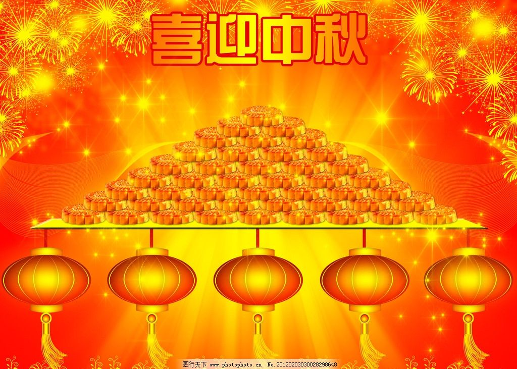 喜迎中秋 喜庆 月饼 灯笼 中秋节 海报设计 广告设计模板 源文件