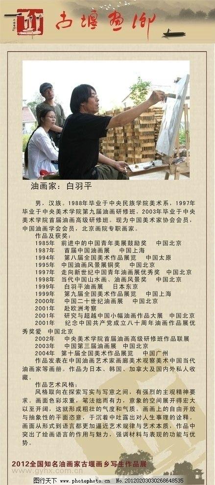 人物介绍标签 古堰画乡 画家介绍标签 展板 模板 中国风 古风 白羽平