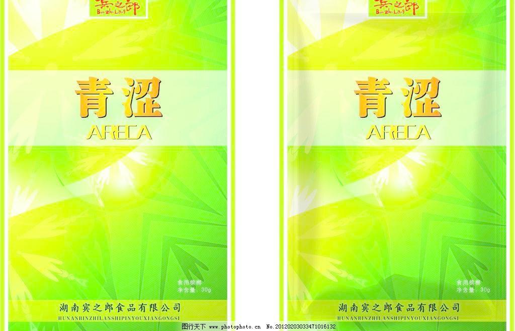 cdr 爱 包装袋 包装设计 广告设计 绿色包装 叶子 槟榔包装袋矢量素材