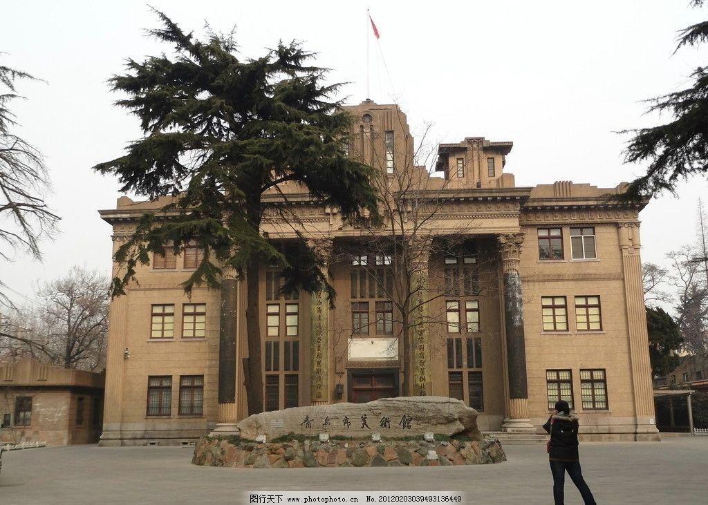 青岛美术馆(非高清)图片