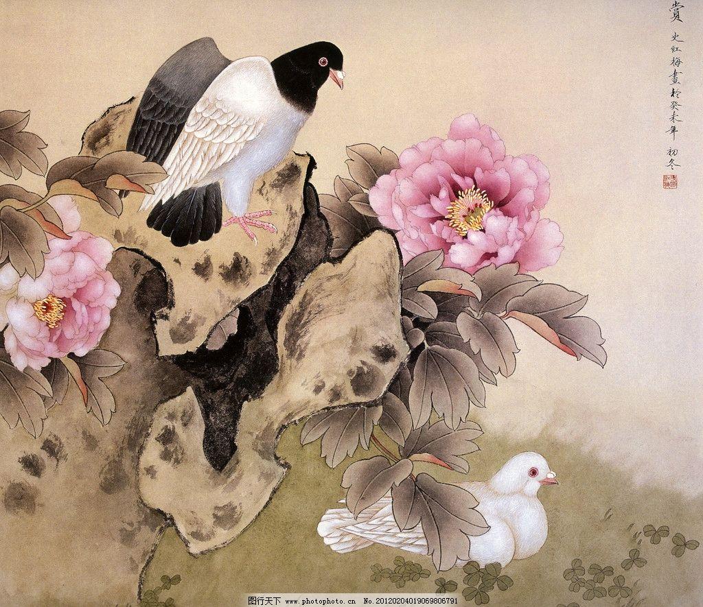 国画牡丹 史红梅 国画花鸟 牡丹 鸽子 工笔花鸟 国画 石头 绘画书法