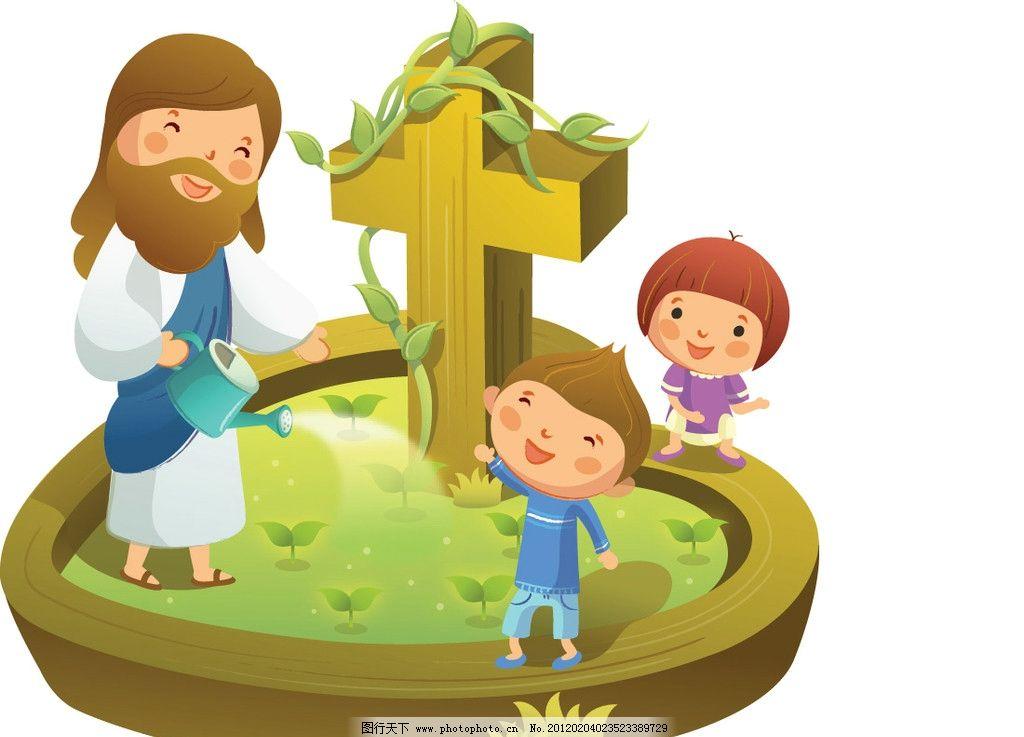 耶稣与孩子们 十字架 卡通 可爱 男孩 女孩 浇水 绿草 草地