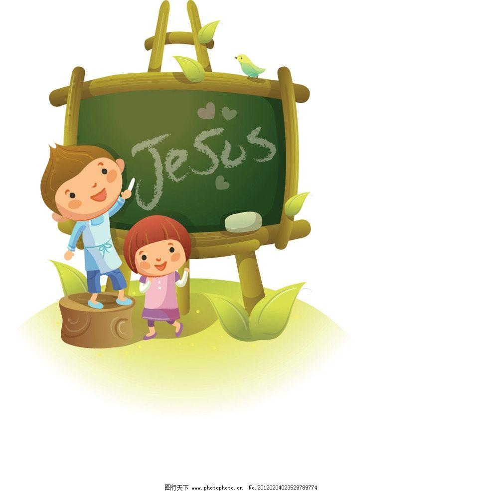 卡通儿童学习图片_儿童幼儿_人物图库_图行天下图库