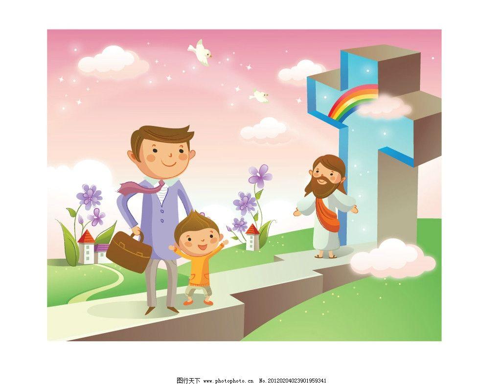 卡通爸爸和孩子们图片