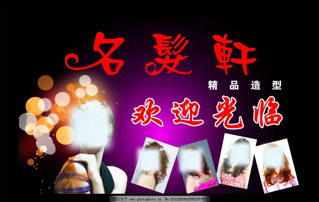 理发店形象墙 紫色 美女 时尚 发型 海报 原创设计 矢量