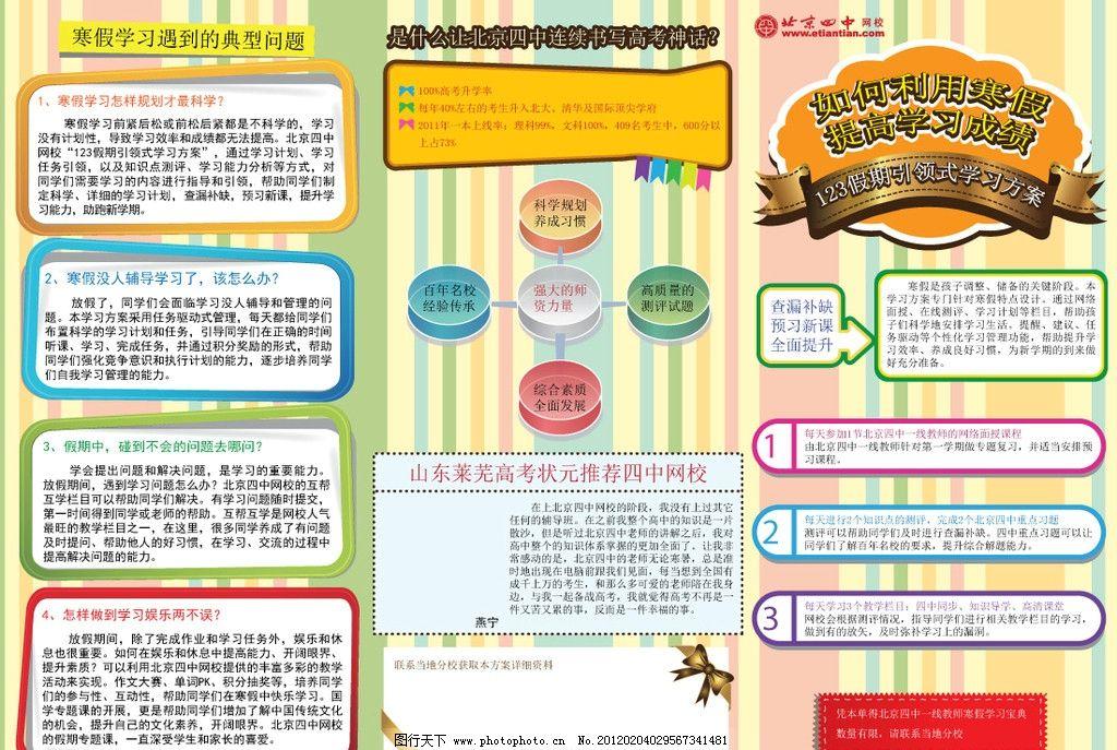 假期学习方案 宣传单 广告设计 矢量 ai