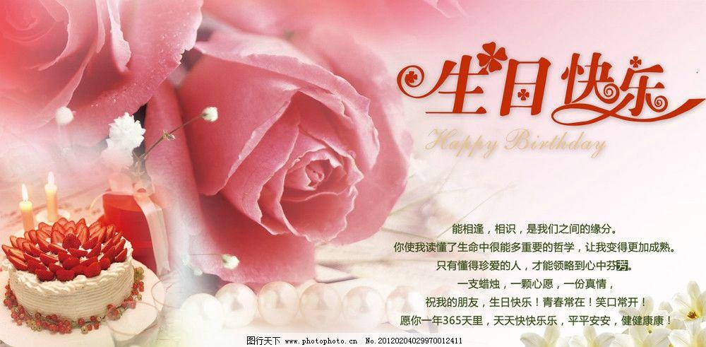 生日卡片 生日贺卡 蛋糕 祝福 生日快乐 艺术字 花朵 玫瑰 红玫瑰