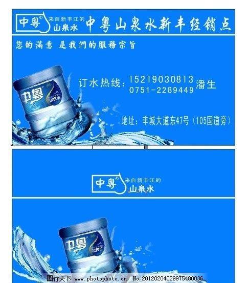 中粤山泉水 新丰中粤桶装水 名片 名片卡片 广告设计 矢量 cdr