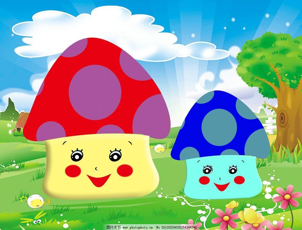 卡通可爱的小蘑菇图片