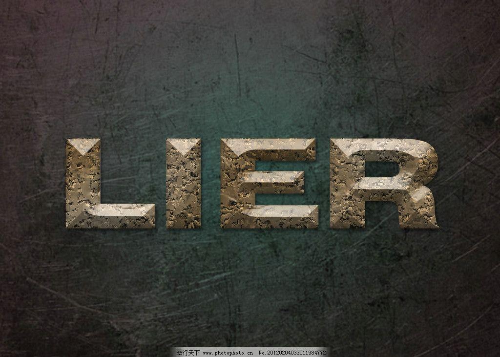 字体设计 石纹字 石头纹理 艺术字设计 广告字设计 广告设计 其他字体