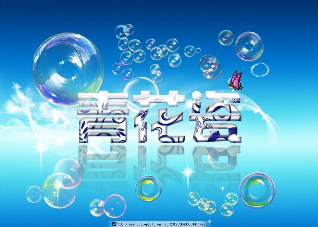 字体设计 青花瓷字体 蝴蝶 泡泡 梦幻泡泡 艺术字设计 广告字设计