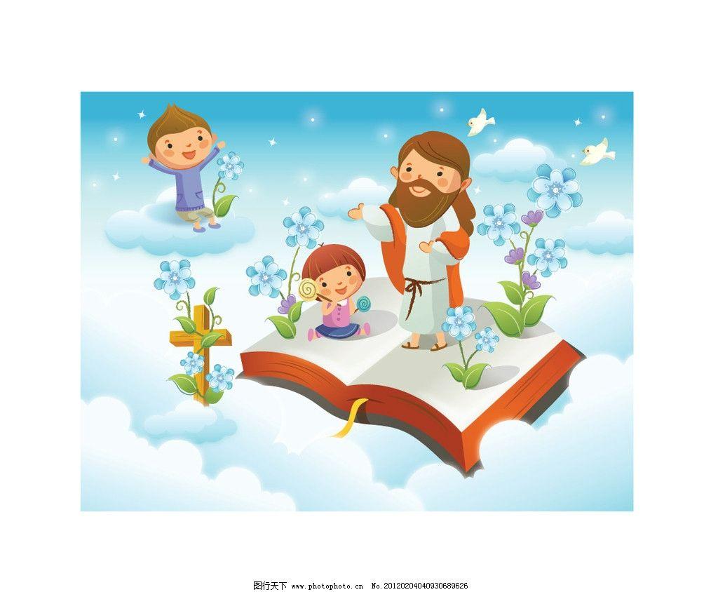 矢量梦幻儿童 矢量 人物 梦幻 儿童 爸爸 耶稣 卡通 可爱 白云 天空