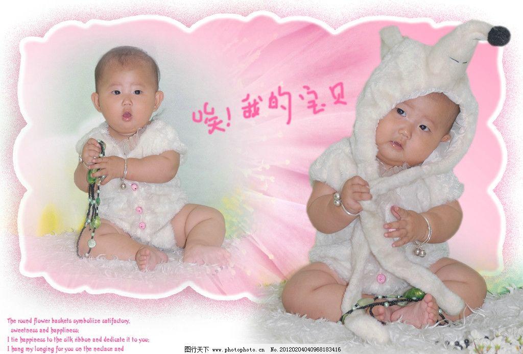 宝宝 婴儿 儿童 摄影 照片 漂亮 可爱 儿童幼儿 人物图库 设计 300dpi
