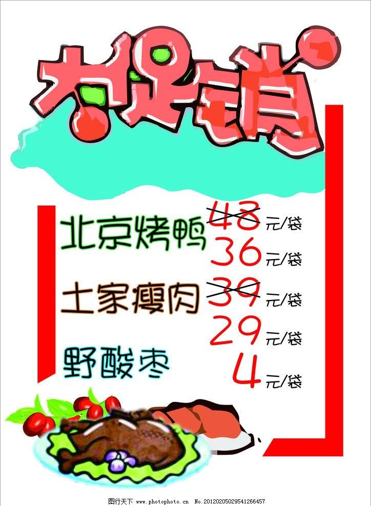土家瘦肉 野酸枣 手绘 艺术字手绘图 海报 pop 商场促销 超市促销 土