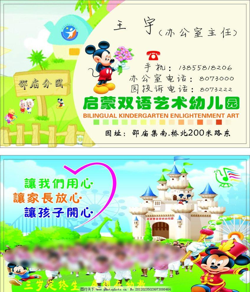 幼儿园名片 卡通小朋友人物 男孩女孩 米老鼠 童话 宫殿 电话标志