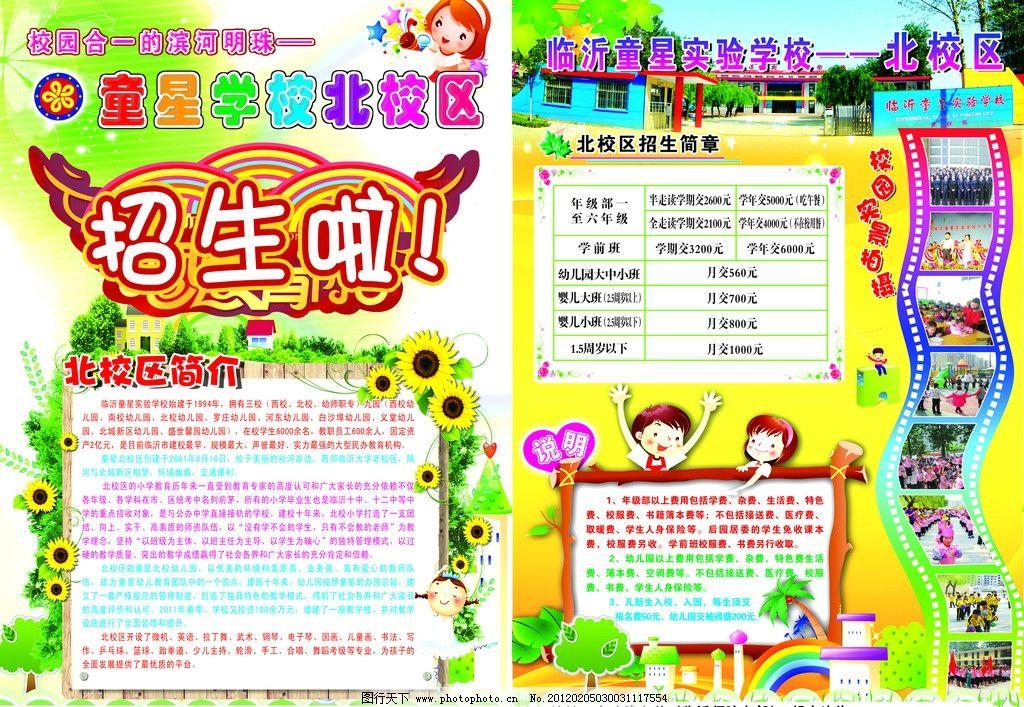 幼儿园招生宣传单 幼儿园宣传单