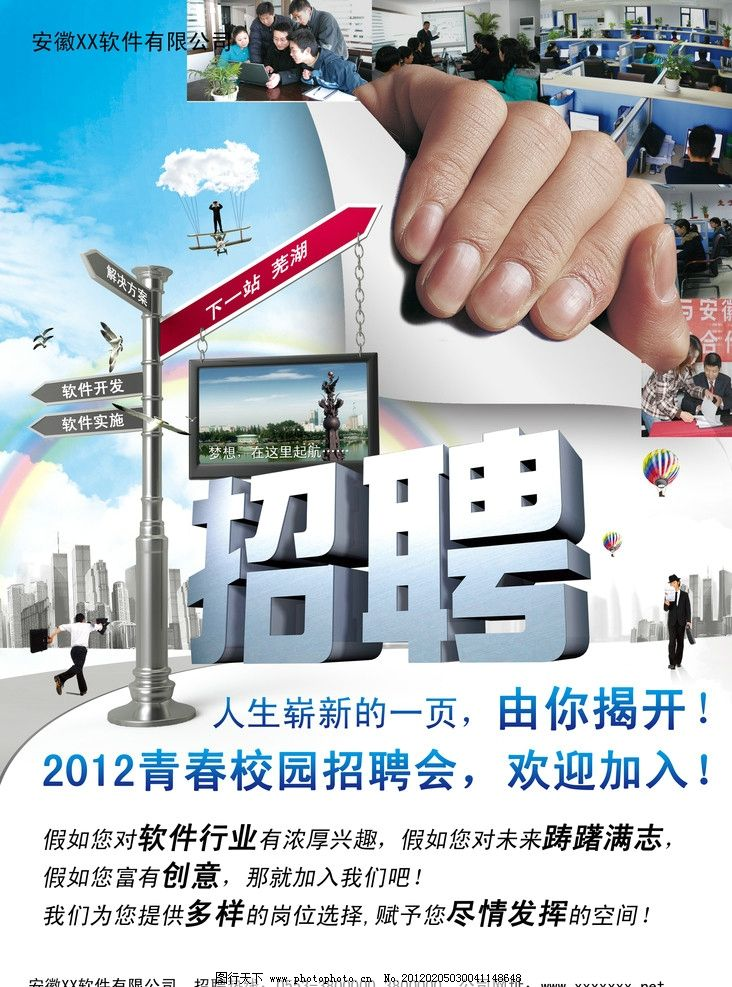 招聘海报 路标 商务人士 建筑 楼房 人生崭新的一页 海报设计 广告
