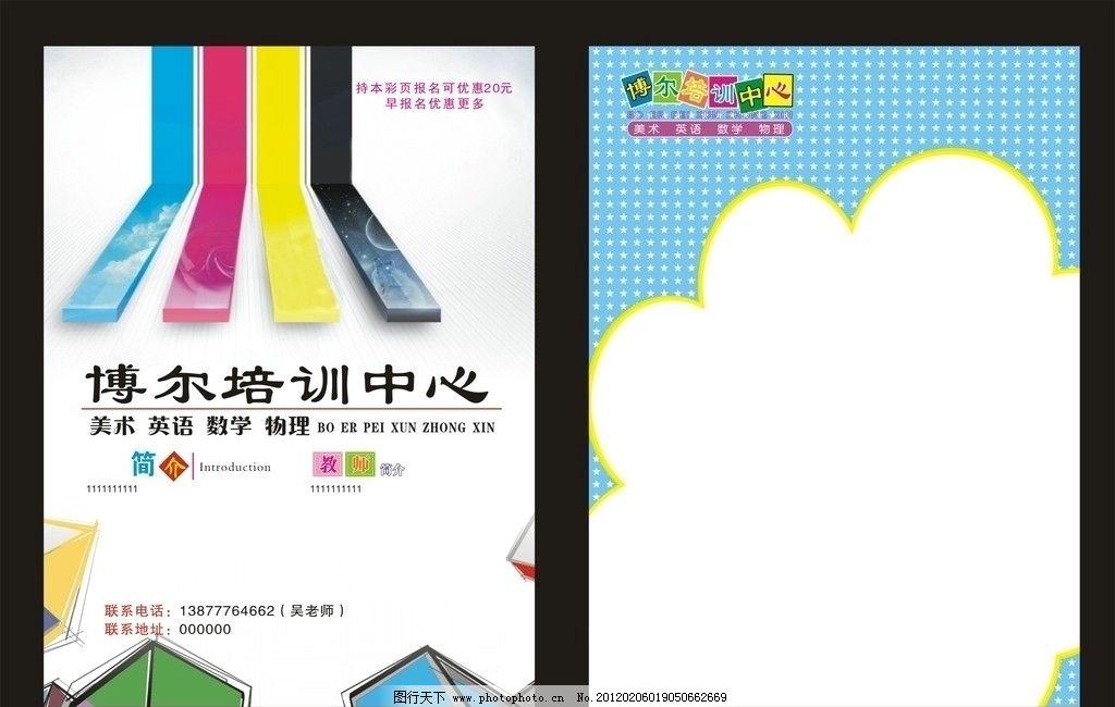 艺术 绘画 宣传单 dm海报 传单 培训班 音乐 美术背景 幼儿园 简洁 培