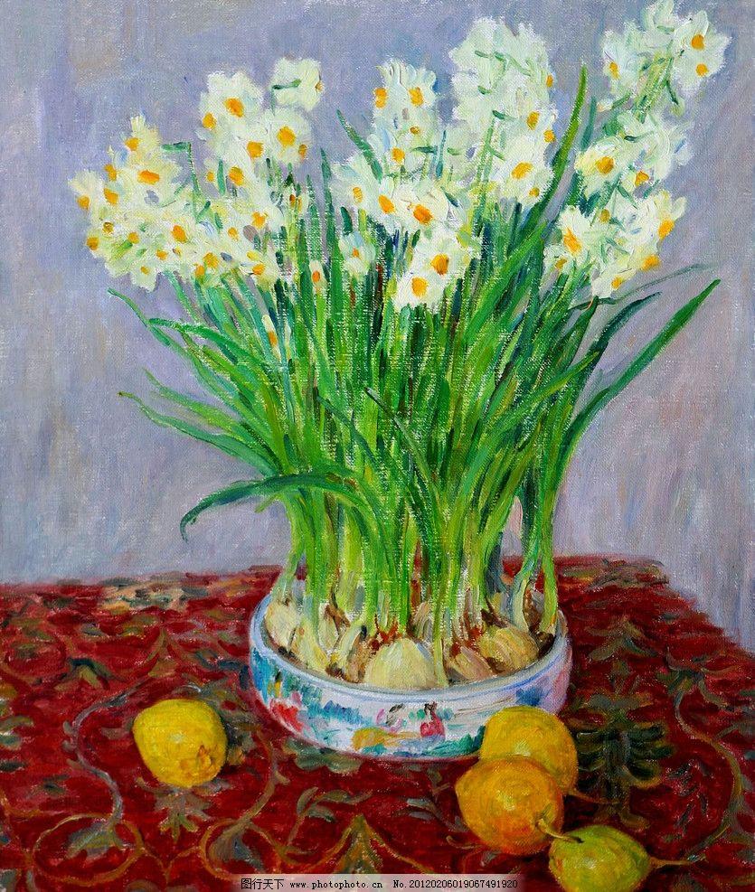水仙飘香 美术 绘画 花卉画 油画 水仙花 梨子 油画艺术