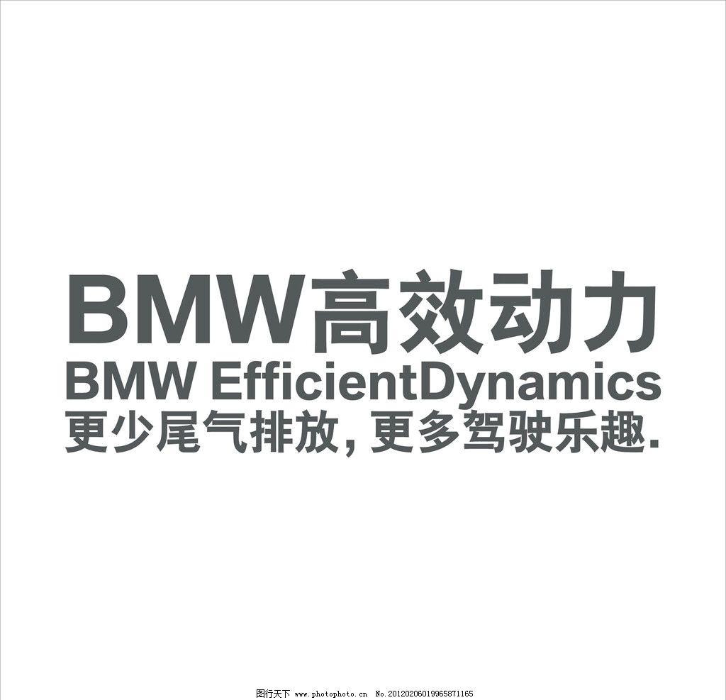 宝马 高效动力 车类logo 企业logo标志 标识标志图标 矢量 cdr