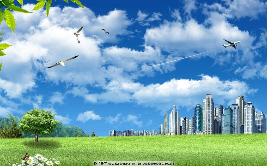 蓝天白云草地城市图片